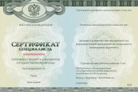 Сертификат специалист с изменениями