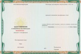 Удостоверение о повышении квалификации Минздрав